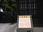 石川徳右衛門邸宅跡