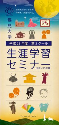 鶴見大学生涯学習セミナー平成23年度第2クール_パンフレット表紙