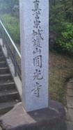 城護山円光寺